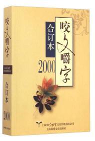 咬文嚼字合订本(2000)