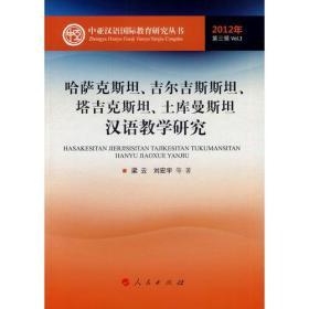 哈萨克斯坦、吉尔吉斯斯坦、塔吉克斯坦、土库曼斯坦汉语教学研究(中亚汉语国际教育研究丛书2012年第三辑)