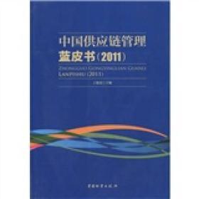 中国供应链管理蓝皮书(2011)