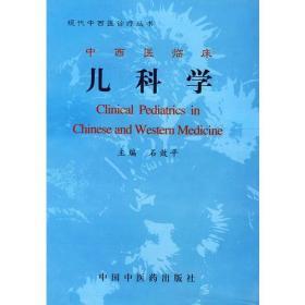 中西医临床   儿科学