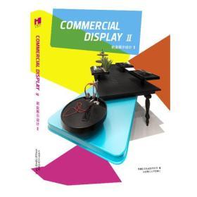 商业展示设计 Ⅱ 专著 Commercial display II 高迪国际出版有限公司编 王丽娟,
