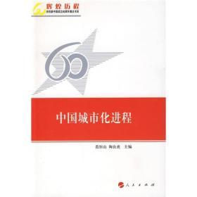 辉煌历程-庆祝新中国成立60周年重点书系:中国城市化进程