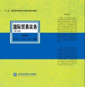 国际贸易实务(第六版)(精装本) 黎孝先 9787566316950