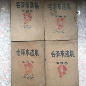 毛泽东选集(1-4卷/卷二为北京一版一印)带封皮 品好