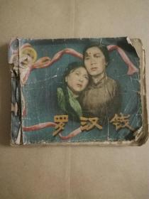 早期电影连环画册《罗汉钱》