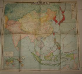 侵华地图  1941年大东亚共荣圈及附近大地图 详注中国各地物产 双面印刷 79x73cm