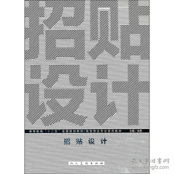 十二五高校视觉传达·招贴设计(肖勇)