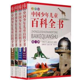 中国少年儿童百科全书(彩图版)