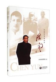 共和国领袖故事:陈云