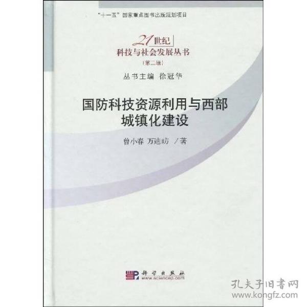 21世纪科技与社会发展丛书:国防科技资源利用与西部城镇化建设