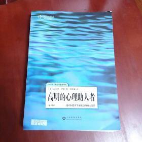 高明的心理助人者:处理问题并发展机会的助人途径(第8版)