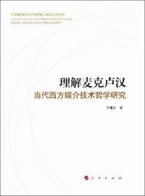 理解麦克卢汉:当代西方媒介技术哲学研究