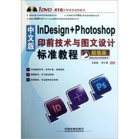 中文版InDesign+ Photoshop印前技术与图文设计标准教程