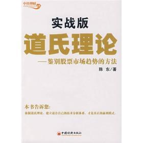 保证正版 道氏理论实战版:鉴别股票市场趋势的方法 陈东 中国经济出版社