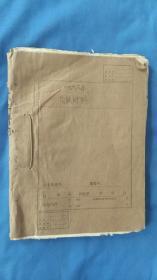 1963年寿阳县 简报材料合订本:三夏快报,三秋快报,会议简报,工作简报,财贸简报等