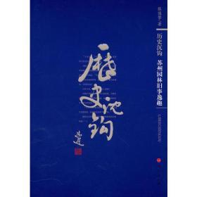 历史沉钩:—苏州园林旧事逸趣