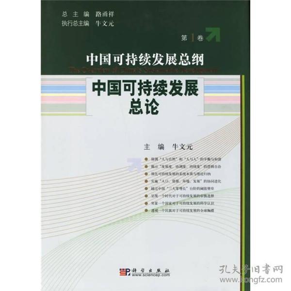 中国可持续发展总论