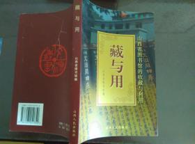 藏与用:山西省图书馆的收藏与利用