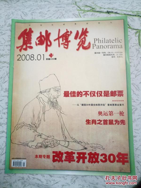 集邮博览2008.1