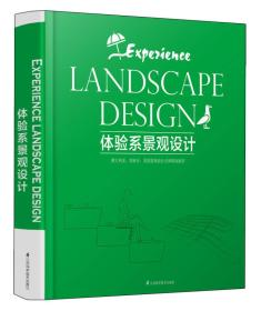 正版新书体验系景观设计