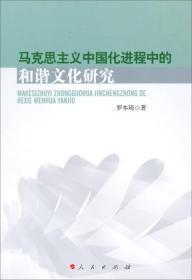 (可发货)马克思主义中国化进程中的和谐文化研究