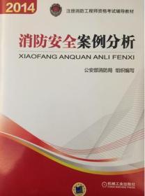 消防安全案例分析:2014年注册消防工程师资格考试辅导教材