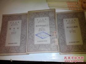 万有文库--人生地理学原理[全五册] +佛兰克册)(2册)---7册?