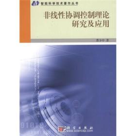 非线性协调控制理论研究及应用
