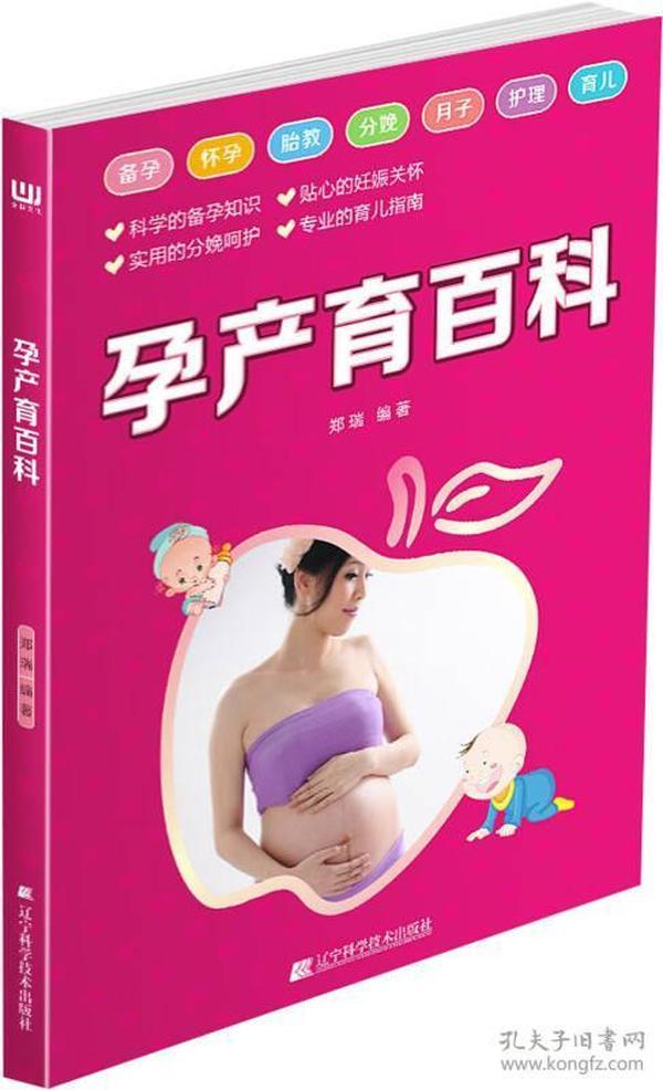孕产育百科