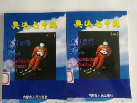 体育百科知识系列丛书 奥运与中国(第一、二册) 两本合售