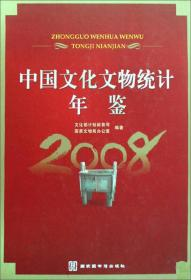 中国文化文物统计年鉴(2008)