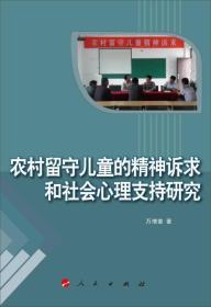 农村留守儿童的精神诉求和社会心理支持研究 出版社人民出版社 人民出版社 1900年01月01日 9787010141107