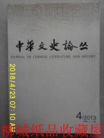 中华文史论丛 2013年 第4期