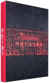 中国国家博物馆典藏 甲骨文金文集粹