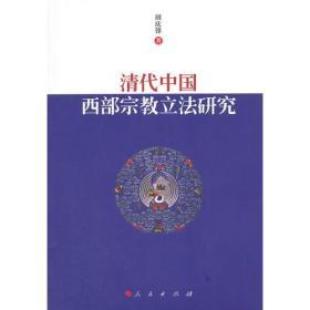 正版微残9品-清代中国西部宗教立法研究CS9787010143361