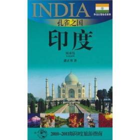 9787545205657-ms-我们生活在同一个地球——外交官带你看世界:孔雀之国——印度