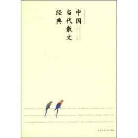 跨世纪散文经典丛书·中国当代散文经典