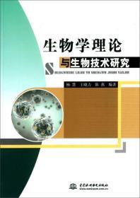 生物学理论与生物技术研究