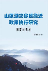 正版包邮微残-山区避灾移民搬迁政策执行研究:陕南的表述CS9787010158051