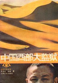 纪实文学丛书:中国西部大监狱