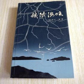 饥饿海峡 (水上勉 签名本)