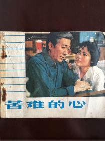 电影连环画《苦难的心》.中国电影出版社