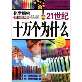 21世纪十万个为什么:化学揭密(彩色图解版)(2012年白金修订版)