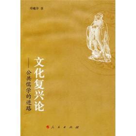 文化复兴论:公共儒学的进路