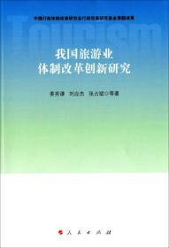 我国旅游业体制改革创新研究