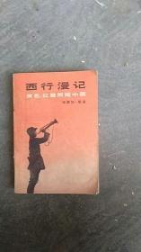 西行漫记..原名红星照耀中国