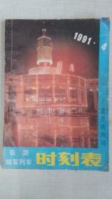 铁路旅客列车时刻表  1991.4