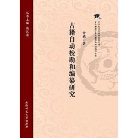 古籍自动校勘和编纂研究