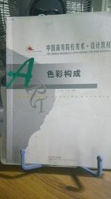9787531435068  中国高等院校美术设计教材