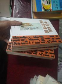 中国书画拍卖情报(1-5册)